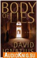 Body Of Lies (аудиокнига)