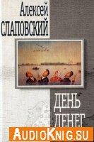Алексей Слаповский - День денег (аудиокнига)