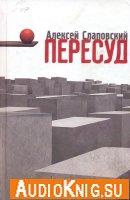 Алексей Слаповский - Пересуд (аудиокнига)