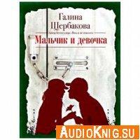 Мальчик и Девочка - Галина Щербакова (Аудиокнига)