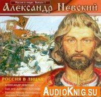 Россия в лицах. Александр Невский (аудиокнига)