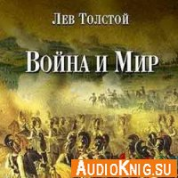 Война и мир (аудиокнига)