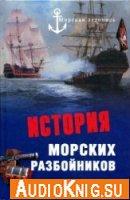 История морских разбойников (аудиокнига)