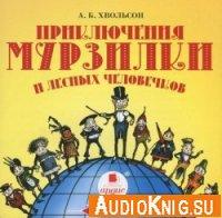Приключения Мурзилки и лесных человечков (аудиокнига)