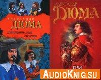 Александр Дюма - Три мушкетера (серия аудиокниг)