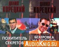 Данил Корецкий - Похититель секретов (серия аудиокниг)