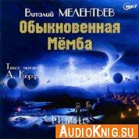 Обыкновенная Мемба (аудиокнига)