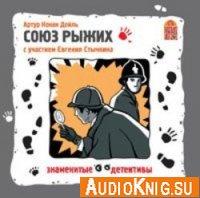 Союз Рыжих (радиоспектакль)