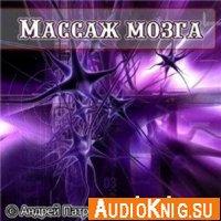 Андрей Патрушев - Психоактивные аудиопрограммы (14 CD)