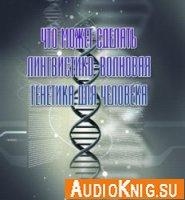 Что может сделать лингвистико-волновая генетика для человека? (Лекция)