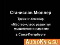 Мастер-класс развития мышления и памяти (Лекция)