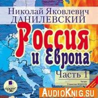 Николай Данилевский - Россия и Европа (аудиокнига)