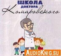 Школа доктора Комаровского. Выпуски 1-114 (аудиокнига)