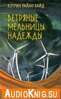 Ветряные мельницы надежды (аудиокнига)