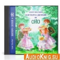 Пятеро детей и Оно (Аудиокнига)