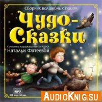Чудо-сказки (Аудиокнига)