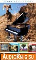 Пианино в Пиренеях. Как выжить среди французов (аудиокнига)