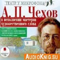 А. П. Чехов в исполнении мастеров художественного слова (Аудиокнига)