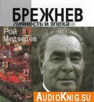 Леонид Брежнев, личность и эпоха (аудиокнига)
