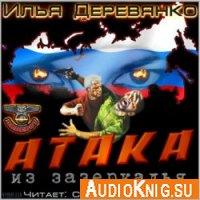 Атака из зазеркалья (аудиокнига)