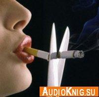 Хочешь бросить курить? Легко! (Лекция)