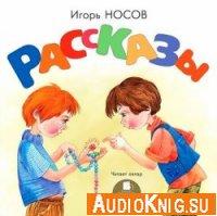 Игорь Носов. Рассказы (аудиокнига)