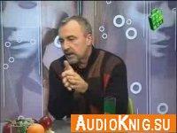 Сергей Ковалев - О счастье, благополучие, удачи и любви (аудиокнига)