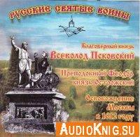 Владимир Анищенков - Русские Святые воины (аудиокнига)