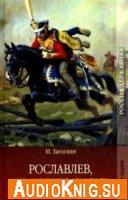 Рославлев, или Русские в 1812 году (аудиоспектакль)