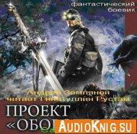 "Проект ""Оборотень"" (Аудиокнига)"