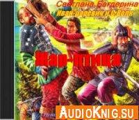 Иван-царевич и С. Волк. Жар-птица (Аудиокнига)