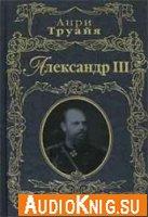Александр III (аудиокнига)