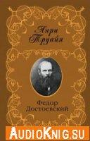 Федор Достоевский (аудиокнига)