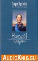 Николай I (аудиокнига)