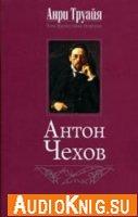Антон Чехов (аудиокнига)