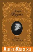 Иван Тургенев (аудиокнига)