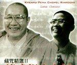 Khenpo Pema Chopel - Lama Chenno.(Audiobook)