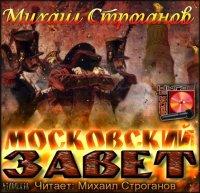 Строганов Михаил. Московский завет (Аудиокнига)