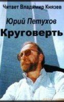 Круговерть - Юрий Петухов (Аудиокнига)