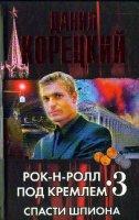Рок-н-ролл под Кремлем 3. Спасти шпиона - Данил Корецкий (Аудиокнига)