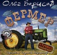 Борисов Олег. Фермер (Аудиокнига)