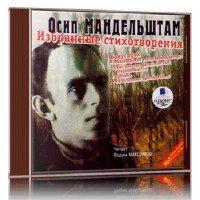 Мандельштам Осип - Избранные стихотворения (аудиокнига)