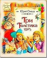 Юрий Олеша - Три толстяка (радиоспектакль / 2007)