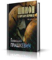 Прашкевич Геннадий - Шпион в Юрском периоде (аудиокнига)