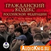 Гражданский кодекс Российской Федерации. Часть 1 (аудиокнига)