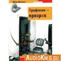 Юбер Монтеле - Профессия Призрак (аудиокнига)
