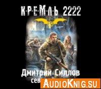 Кремль 2222. Северо-запад (аудиокнига)
