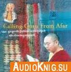 Shangpa Rinpoche - Calling Guru from afar (Audiobook)