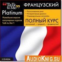 Talk to Me. Platinum. Французский язык. Полный курс