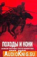 Походы и кони (аудиокнига)